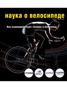 cycle-science-book